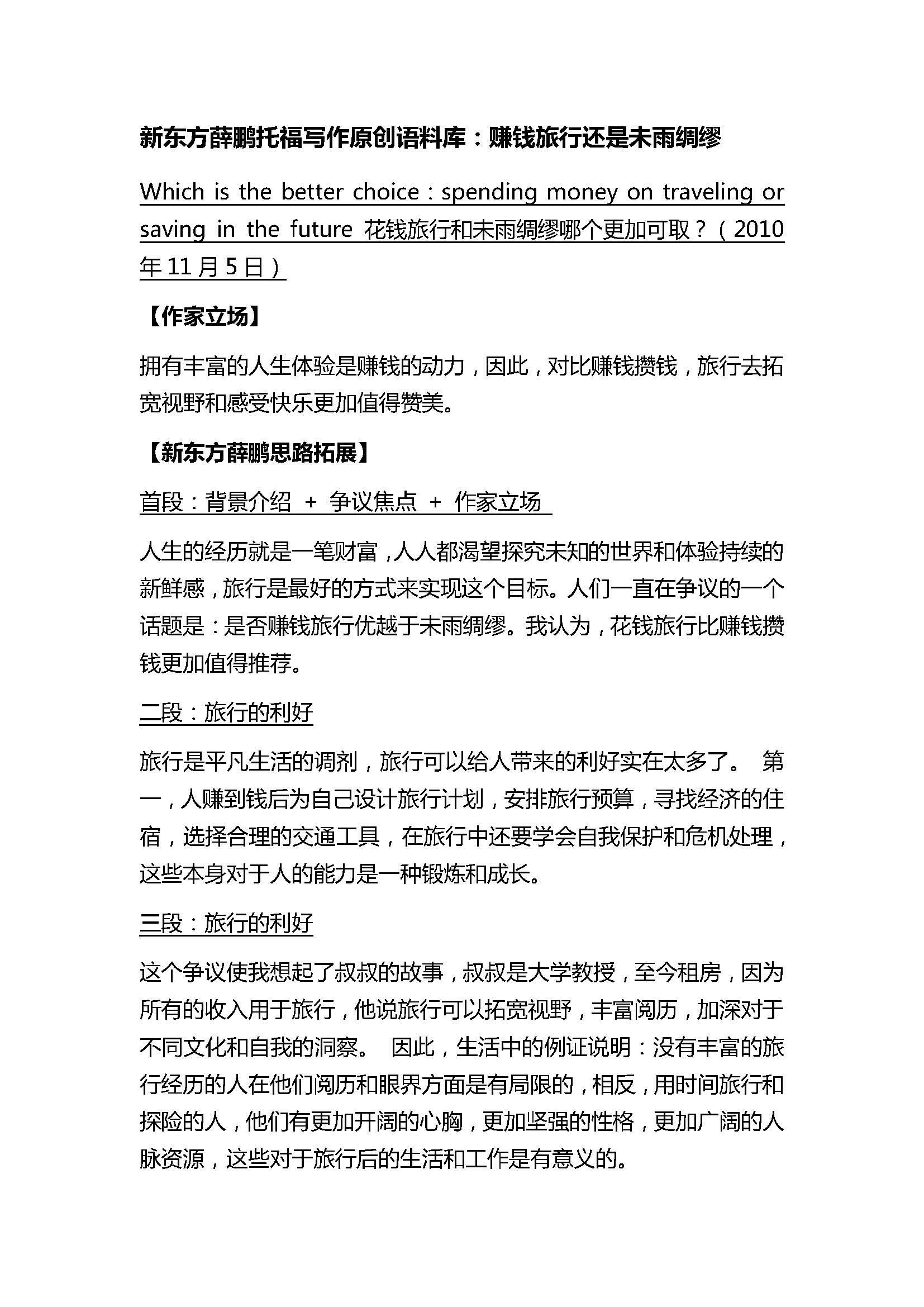 新东方托福写作语料库:赚钱旅行还是未雨绸缪