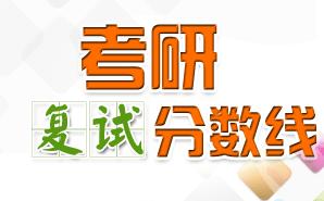北京大学考研复试分数线