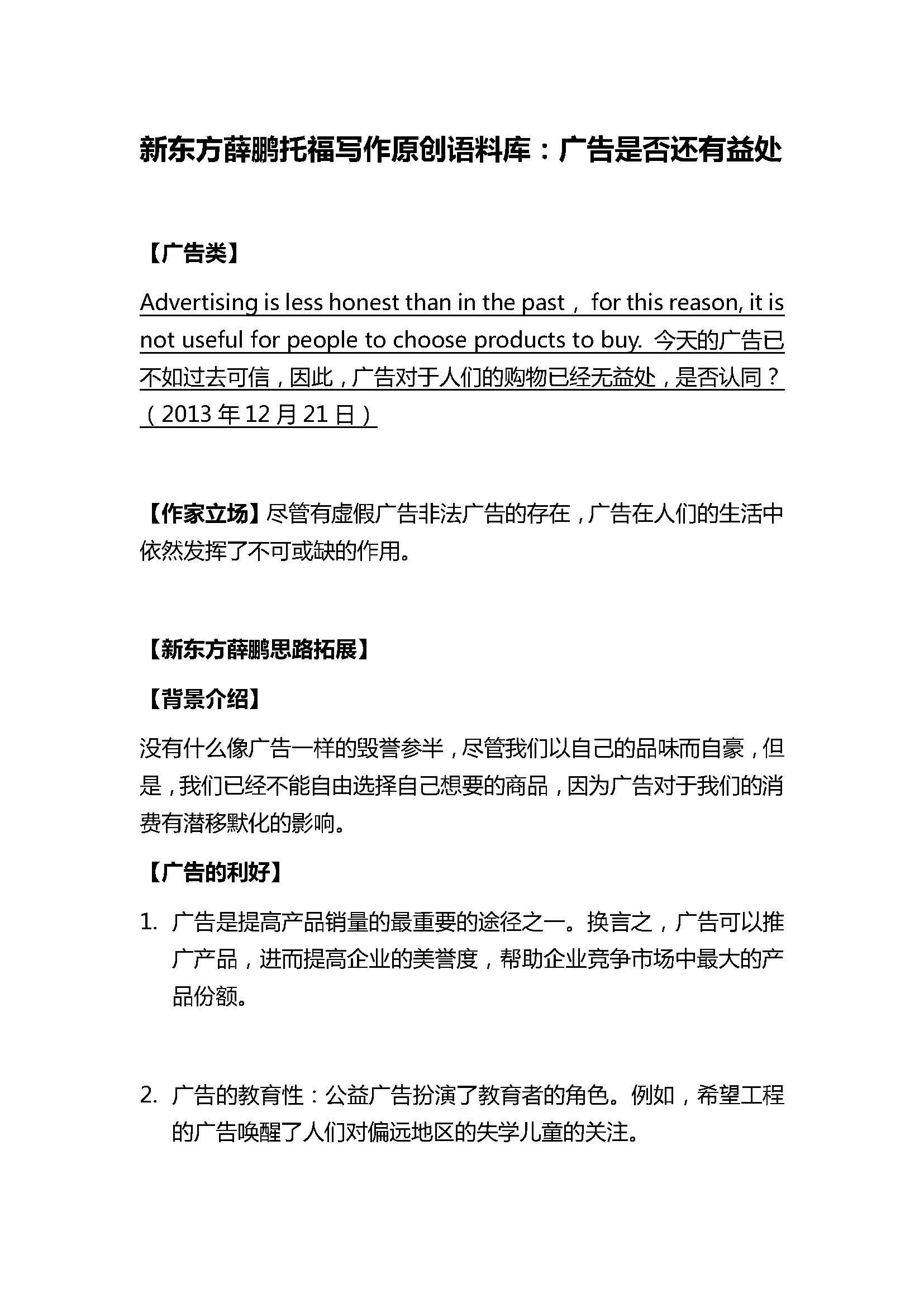 新东方薛鹏原创托福写作语料库:广告是否还有益处