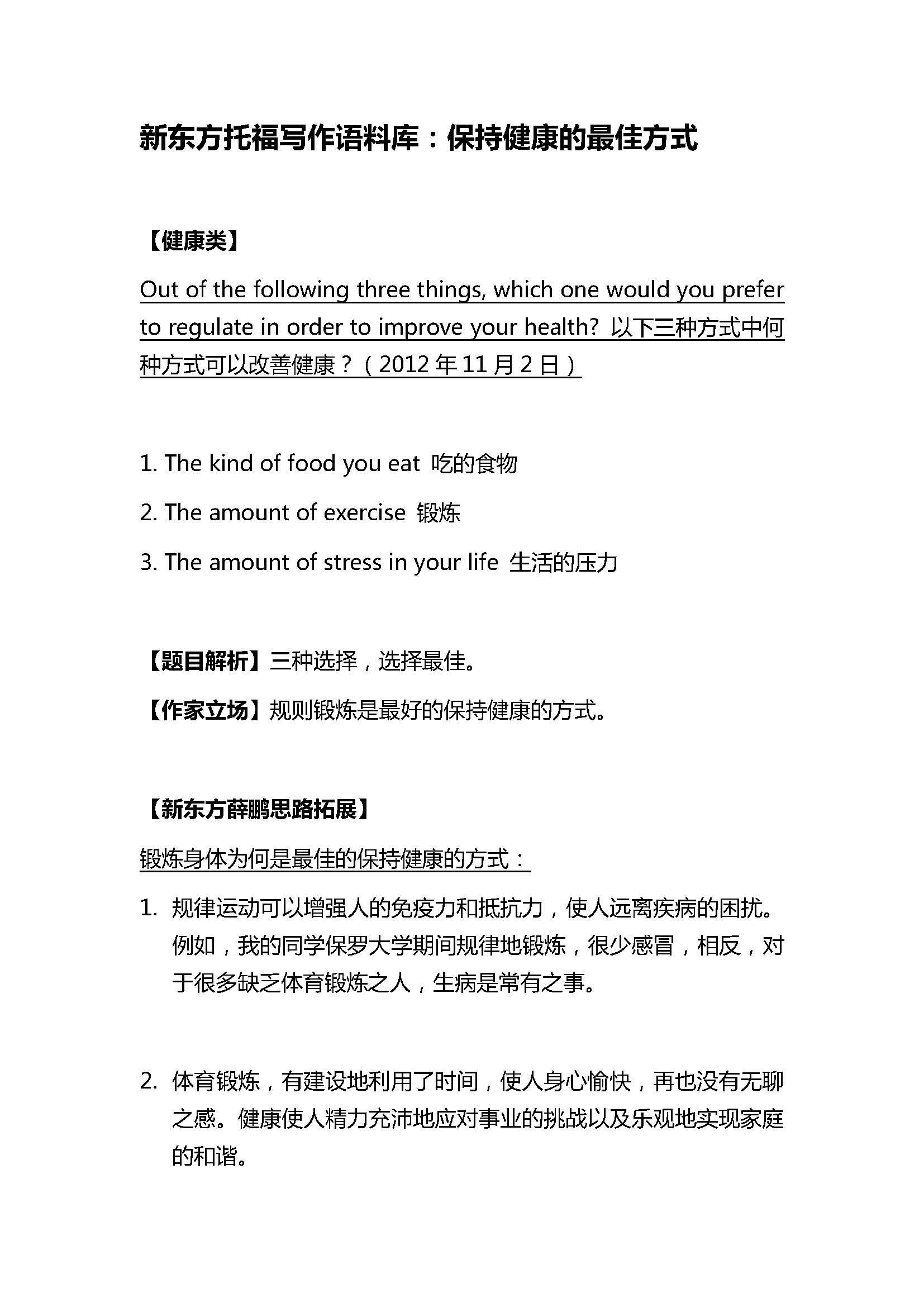 新东方薛鹏原创托福写作语料库:保持健康的最佳方式