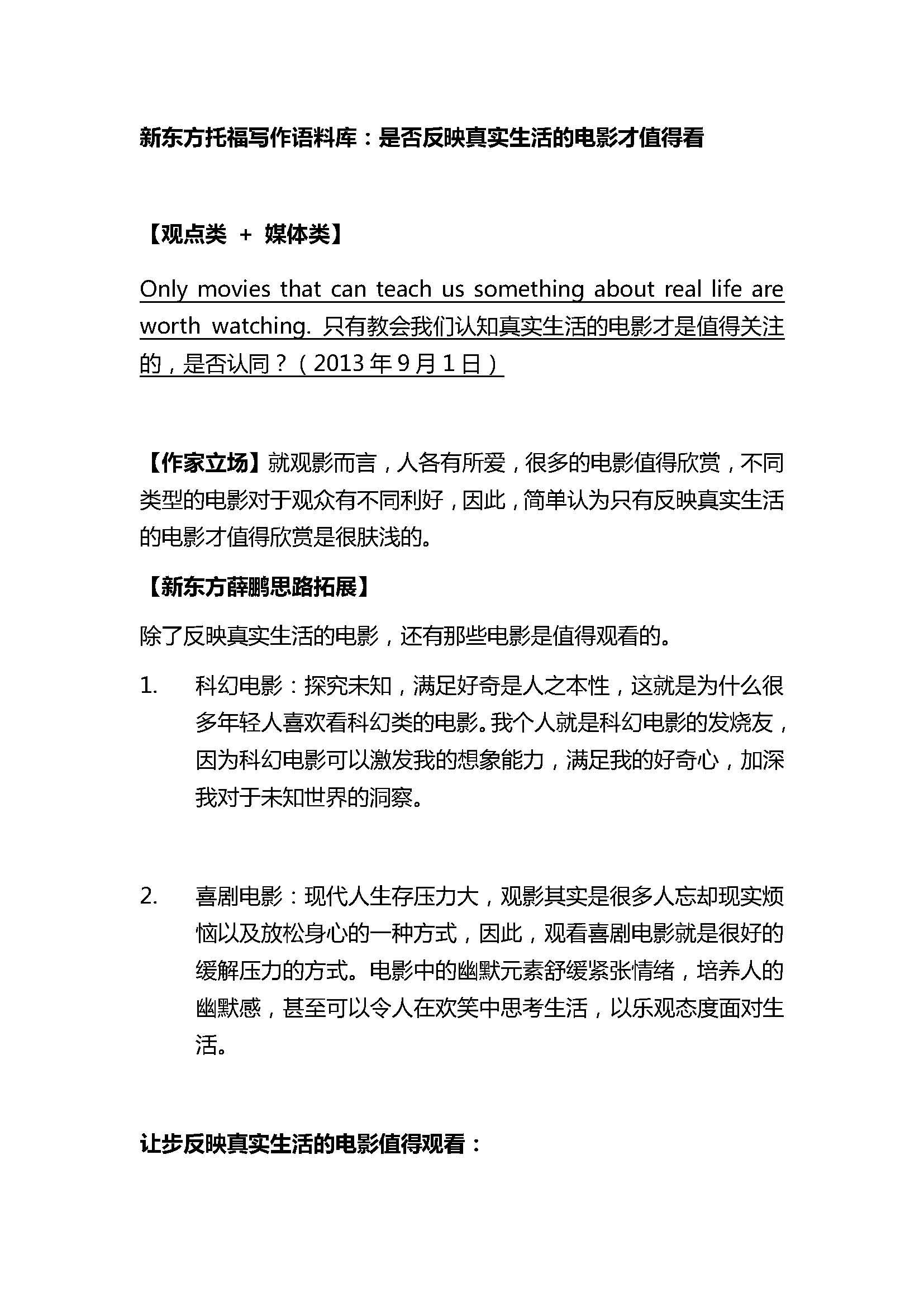 新东方薛鹏原创托福写作语料库:是否反映真实生活的电影才值得看