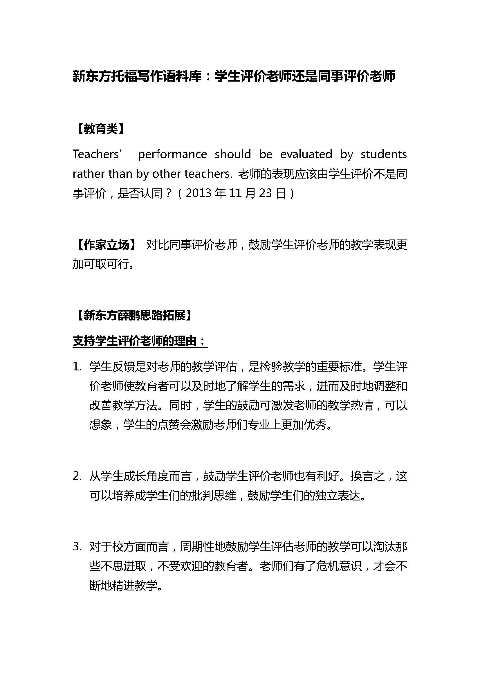 新东方薛鹏原创托福写作语料库:学生评价老师还是同事评价老师