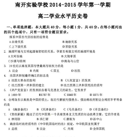 2015年广东省学业高中水平考试模拟试题及答语文微型课高中图片
