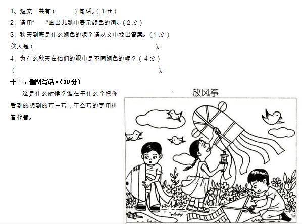 小学一年级语文上册期末试卷及答案二(2013人教版)