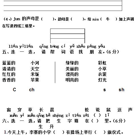 答案一上册小学税收期末年级及试卷五(2012人小学生语文手抄报经济发展简单看的清字图片