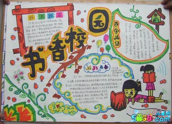 书香校园手抄报图片十张
