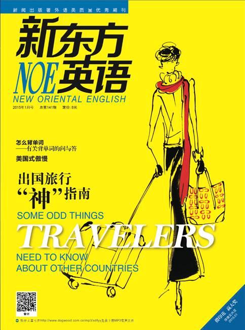 新东方英语杂志一月刊