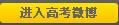 新东方网高考微博