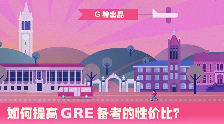 【G神出品】如何提高GRE备考的性价比——阅读篇