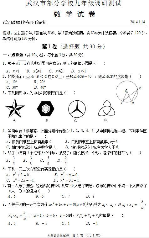 2014武汉初三元月调考数学试卷及答案(图片版)