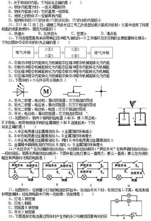 2014武汉初三元月调考物理试卷及答案(图片版)