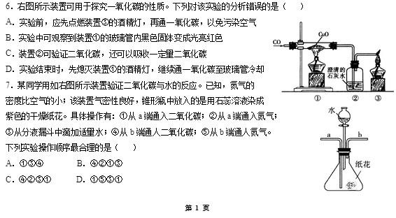 2014武汉初三元月调考化学试卷及答案(图片版)
