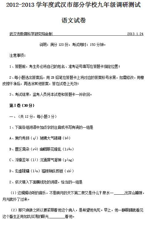 2013武汉初三元月调考语文试卷及答案(图片版)