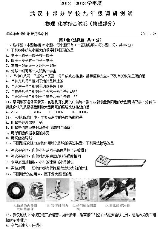 2013武汉初三元月调考物理试卷及答案(图片版)