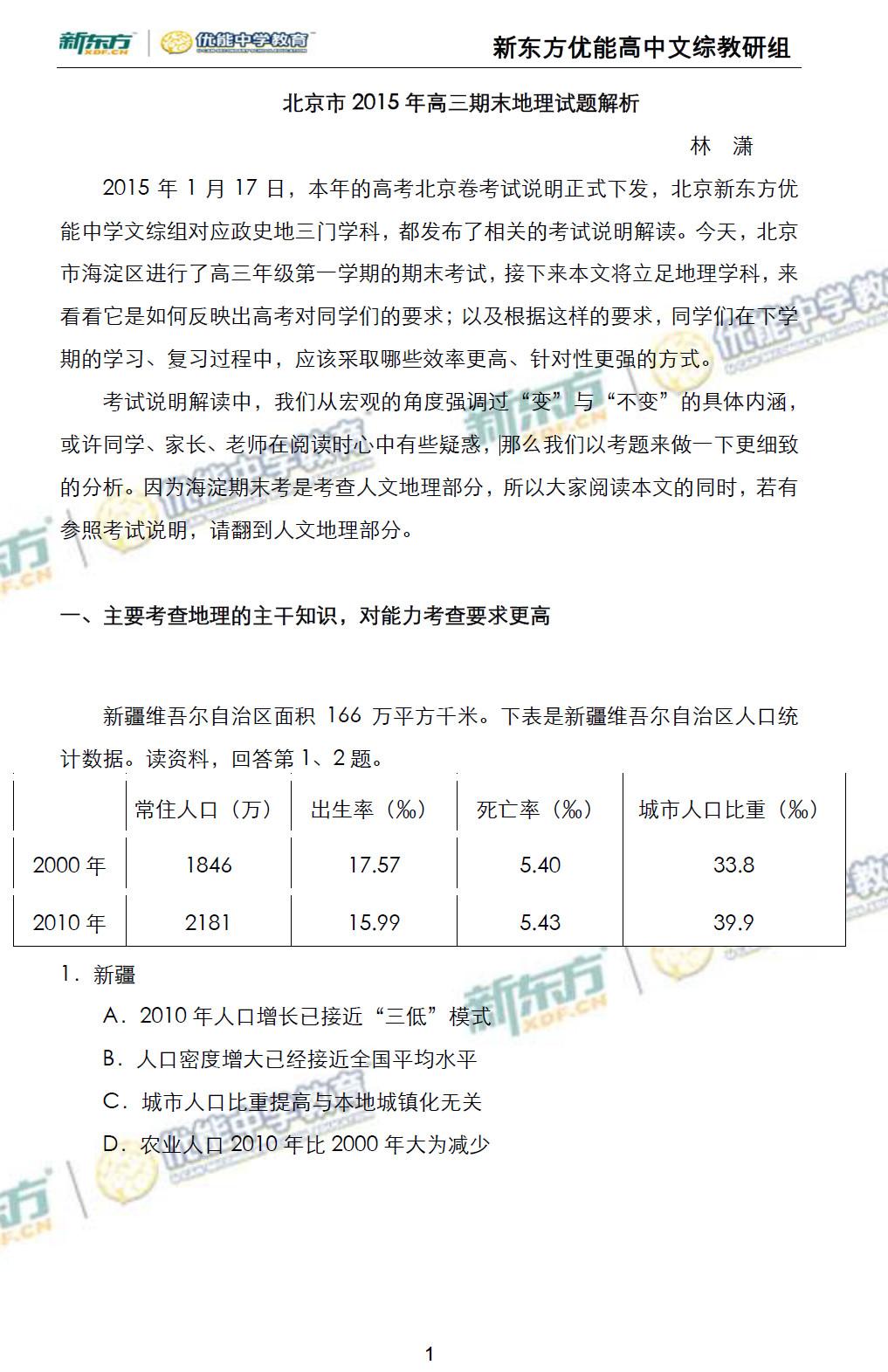 新东方林萧:北京2015高三期末地理试题解析