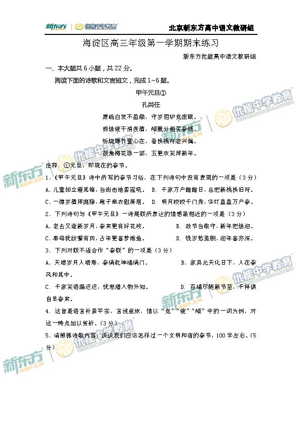 2015海淀区高三期末考试语文(诗歌)试卷解析