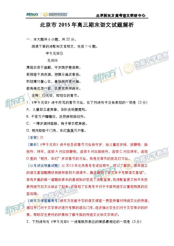 新东方解析:北京2015年高三期末语文试题