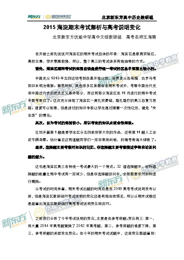 新东方王海萌:2015海淀期末考试解析与高考说明变化