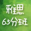 IELTS6.5分班(雅思基础+强化班)