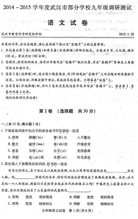 2015武汉初三元月调考语文试卷及答案(图片版)