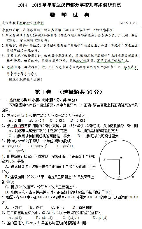 2015武汉初三元月调考数学试卷及答案(图片版)