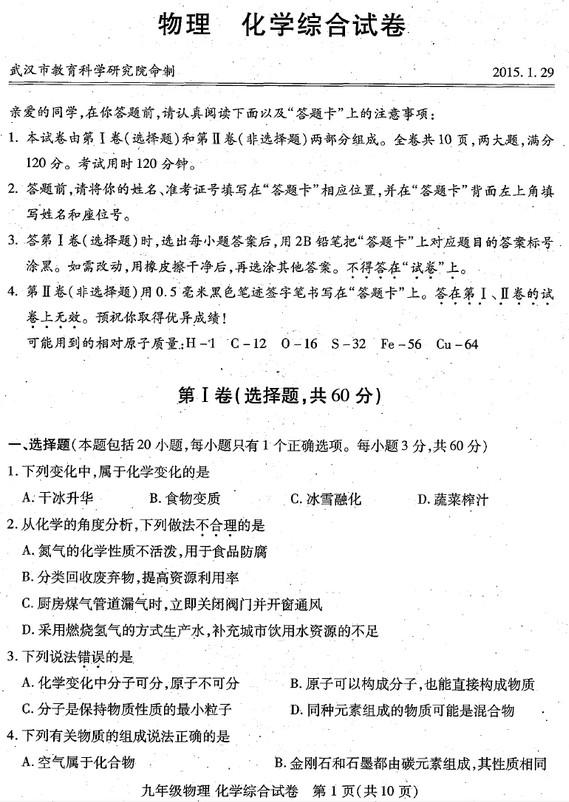 2015武汉初三元月调考物理试卷及答案(图片版)