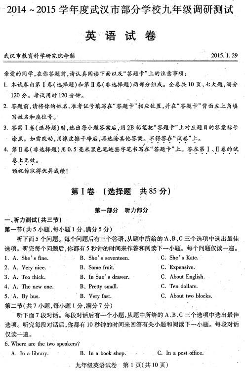 2015武汉初三元月调考英语试卷及答案(图片版)