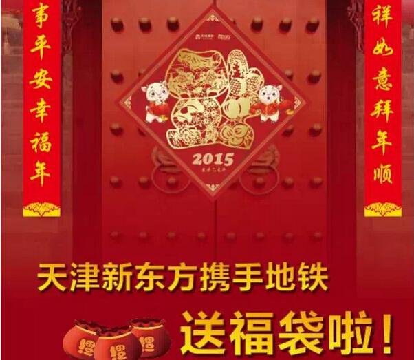 天津新东方联手天津地铁 送福袋啦!
