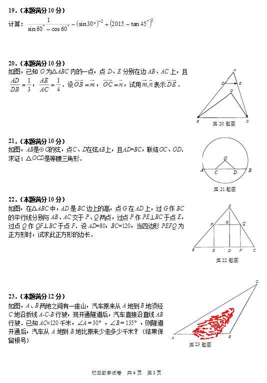 2015上海长宁区开房一模数学试卷及图片(初中中考答案图片学生女图片