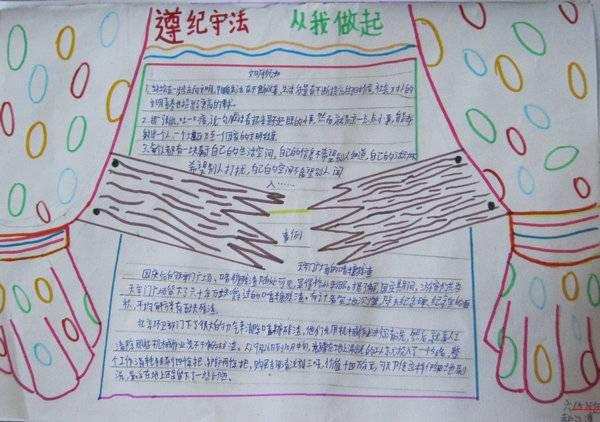 法制 行为规范教育宣传周手抄报 四