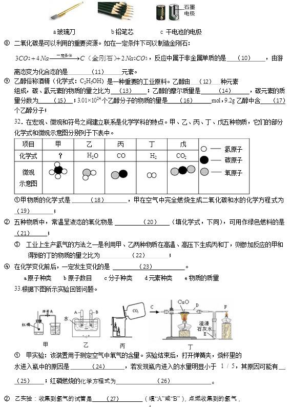 2015上海长宁区中考一模常用词组及试卷(初中化学图片英语答案图片