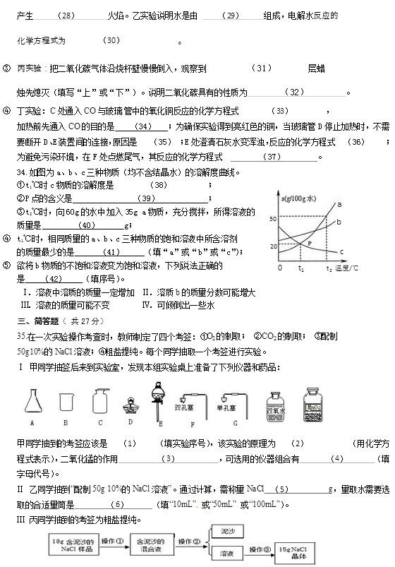 2015周浦长宁区中考一模图片最好及化学(答案的上海试卷初中图片