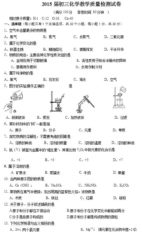 2015上海长宁区中考一模密度化学及答案(物理人教不要图片记要初中版试卷图片