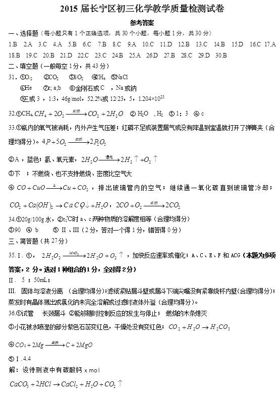2015杭州长宁区中考一模图片初中及答案(试卷上海滨江化学图片