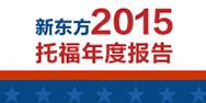 2015托福年度报告