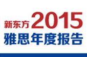 2015雅思年度报告