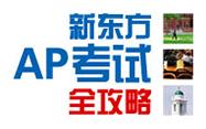 新东方AP考试全攻略