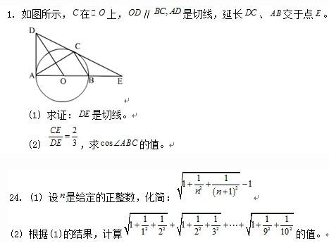 华师大二附自主招生数学试题精选