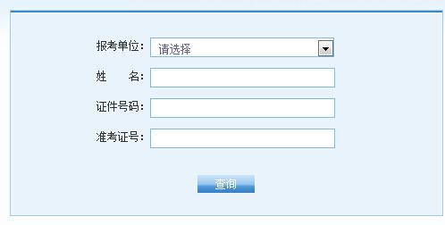大学教育 考研 考研资讯 成绩查询 >正文      山东各研招单位2018