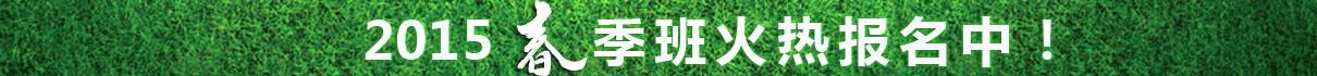 深圳新东方春季班报名倒计时