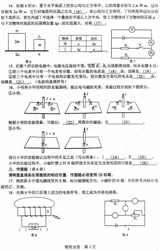 2015上海黄浦区初三一模考试物理试卷