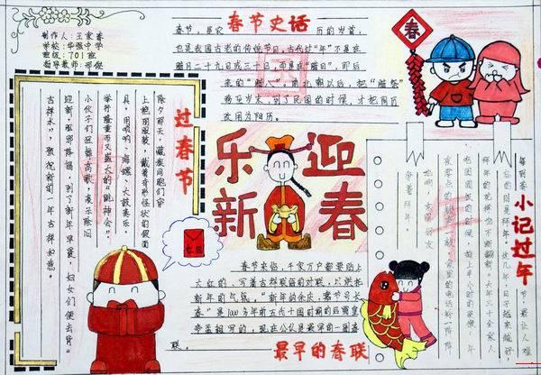 我们的节日 春节手抄报作品图片
