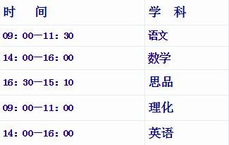 2017武汉初三四月调考时间安排:4月20日-4月21日