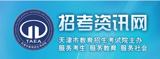 天津中考报名时间及官方报名入口(天津招考资讯网)