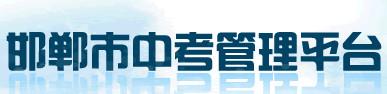 2017邯郸中考网上报名入口(邯郸中考管理平台)