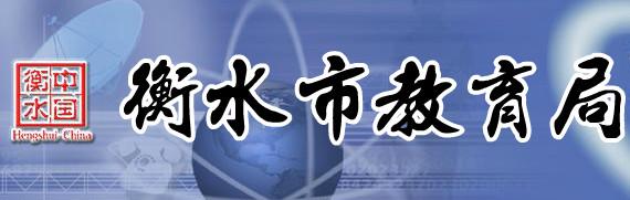 2017衡水中考报名网址入口(衡水教育局)