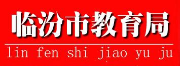 2017临汾中考报名网址入口(临汾教育局)