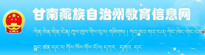 2018甘南中考报名时间及官方报名入口(甘南自治州教育信息网)