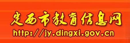 2017定西中考报名网址入口
