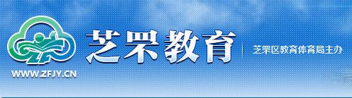 2017芝罘中考报名网址入口